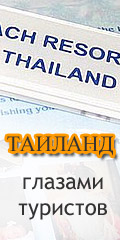 Таиланд - глазами туристов