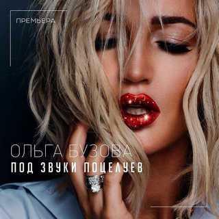 В 2014 году Ольга Бузова выпустила неоднозначный для музыкальной индустрии сингл «Под звуки поцелуев».