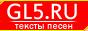 Тексты песен на GL5.RU