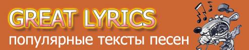 Тексты песен(слова песен)