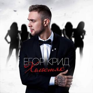 Первый альбом Егора Крида называется ХОЛОСТЯК