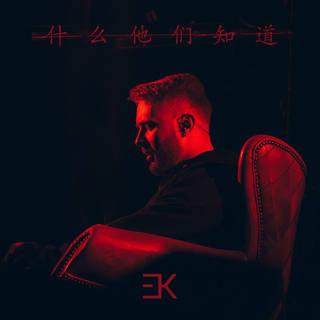 Второй студийный альбом Егора Крида получил название ЧТО ОНИ ЗНАЮТ?