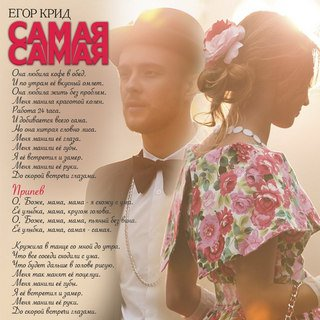 Егор Крид и его песня САМАЯ САМАЯ!