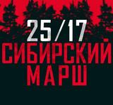 25/17 - Сибирский марш
