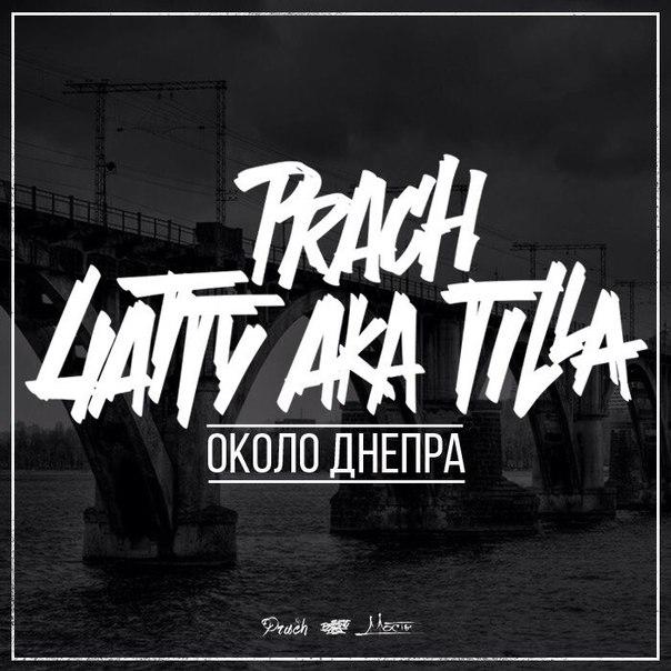 4atty aka Tilla - Около Днепра (feat. Prach)