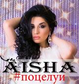 AISHA – Поцелуи