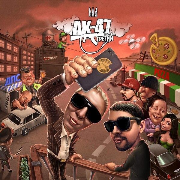 АК-47 - Дас ист Фантастик (feat. Ноггано)