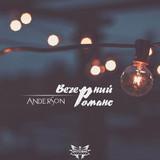 Anderson � �������� ������
