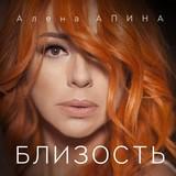 Алёна Апина — Близость