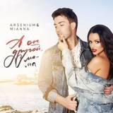 Arsenium & Mianna - А он другой, мама