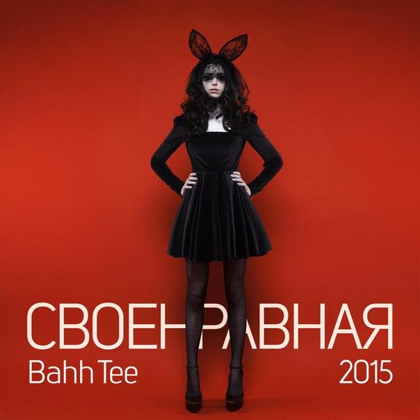 Bahh Tee – Своенравная [2015]