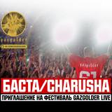 Баста и Charusha - GazgolderLive