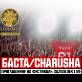 ����� � Charusha - GazgolderLive
