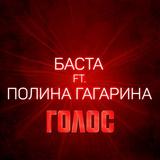 Баста ft. Полюха Гагарина - Голос