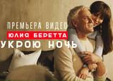Юлия Беретта - Укрою ночь