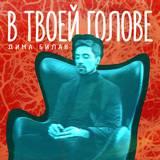 Дима Билан - Монстры в твоей голове