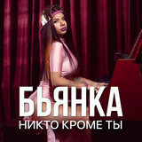 Бьянка - Никто кроме ты (Летняя песня)