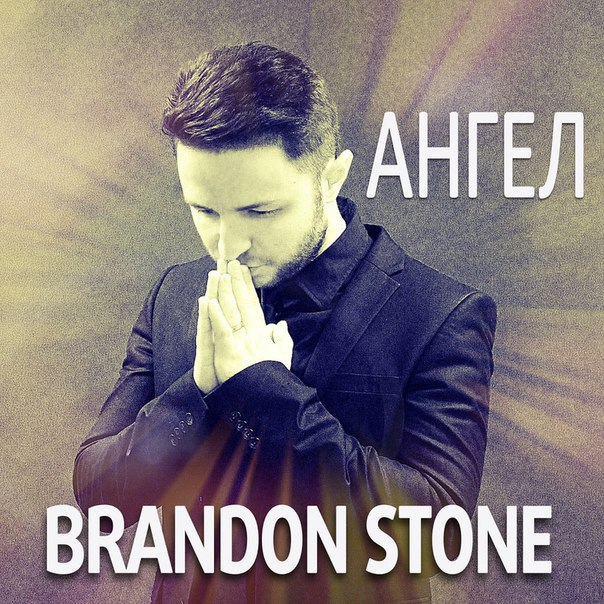 Brandon Stone - Ангел