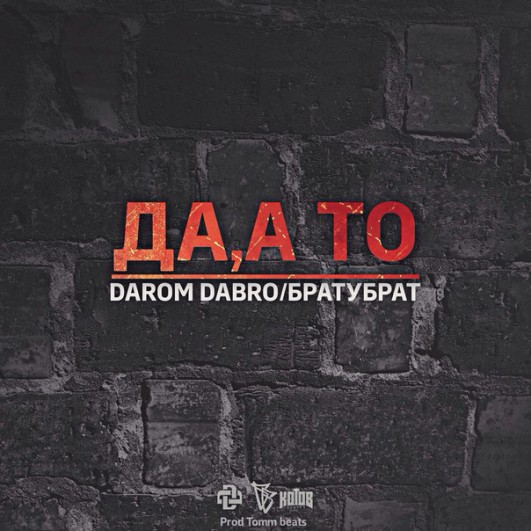 Братубрат & Darom Dabro - Да, а то