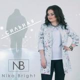 Nika Bright – Сильная