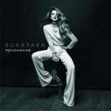 Букатара - Признание