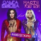 Ольга Бузова - Нам будет жарко (feat. Настя Кудри)