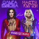 Ольга Бузова - Нам короче паляще (feat. Настя Кудри)