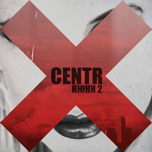 CENTR - Нюни 0