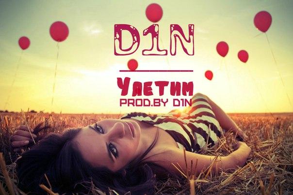 Скачать песню d1n и mr ven сердце в твоих руках