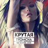 Tyomcha (DGJ) – Крутая