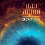 Егор Диких – Голос души
