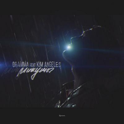 Dramma - Минуты (feat. Kim Angeles)