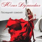 Юлия Думанская - Последний самолёт