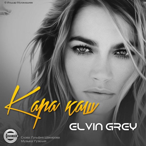 Elvin grey роза перевод