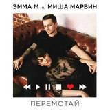 ЭММА М – Перемотай (feat. Миша Марвин)