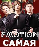 Emotion - Самая