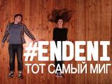 #endeni - Тот самый миг