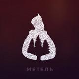 Эрнесто Заткнитесь – Метель (feat. Gospodi Go)
