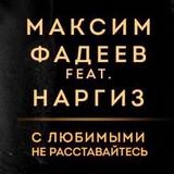 Макс Фадеев feat. Наргиз – С любимыми не расставайтесь