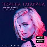 Полина Гагарина - Драмы больше нет