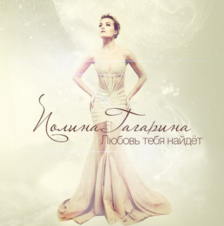 Полина Гагарина - Любовь тебя найдёт