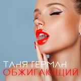 Таня Герман - Я и ты