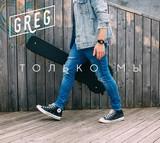 Greg – Только мы