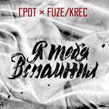 ГРОТ, Fuze (KREC) - Я тебя вспомнил