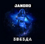 Jandro - Звезда