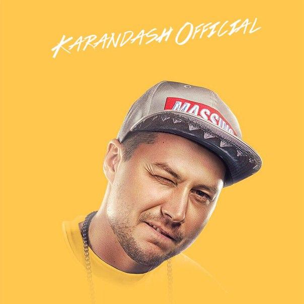 Карандаш – Дома