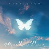 Kartashow - Моя яркая память