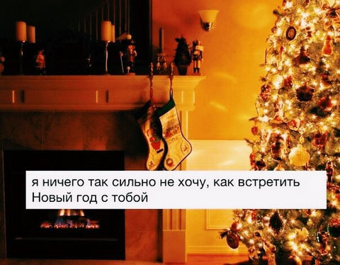 И новый год который мы так ждем