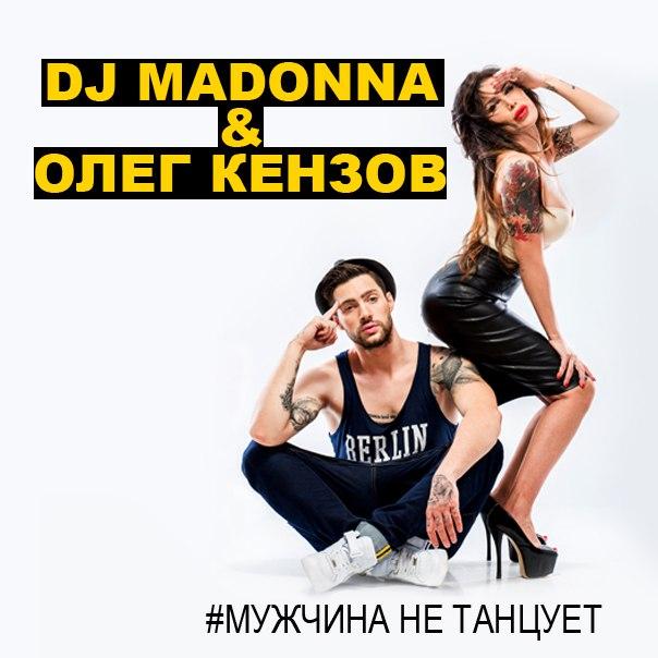 Мужчина не танцует слушать в мп3.