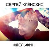 Сергей Клёнских - Дельфин